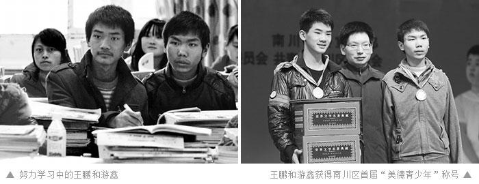游鑫和王鹏一起学习一起获奖